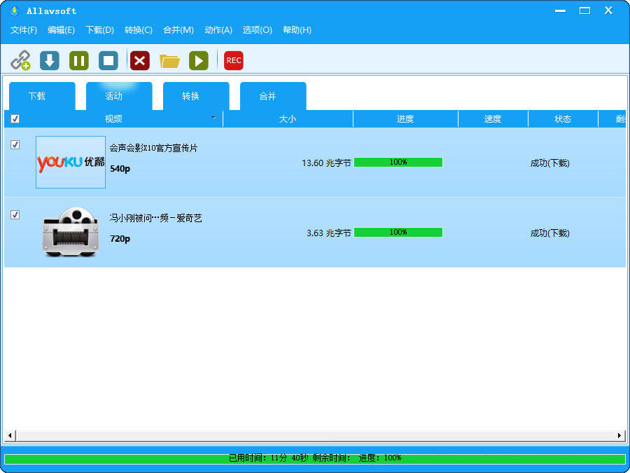 一体化视频下载器和转换器 Allavsoft Video Downloader Converter v3.16.4.6852-WP迷死