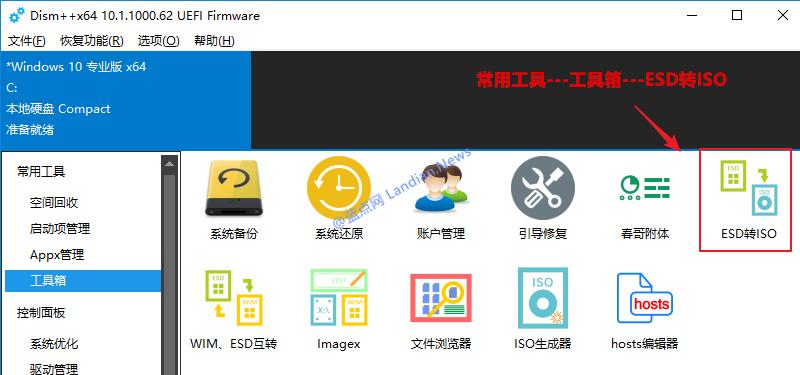 下载:Windows 10 Version 1809正式版ESD镜像泄露