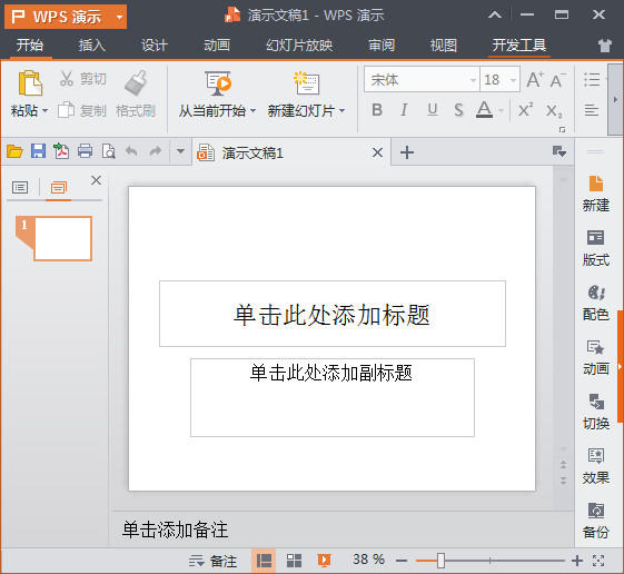 WPS Office Powerpoint