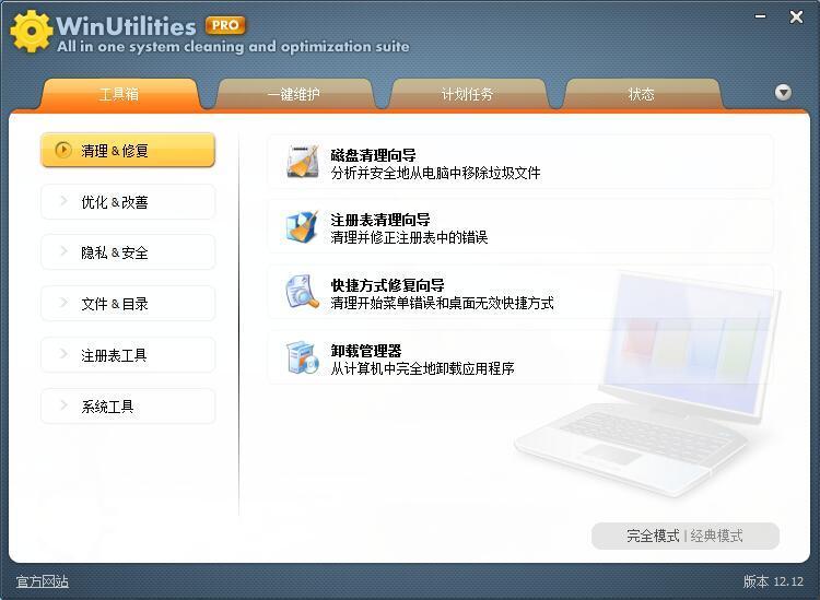 WinUtilities Professional v15.4-WP迷死