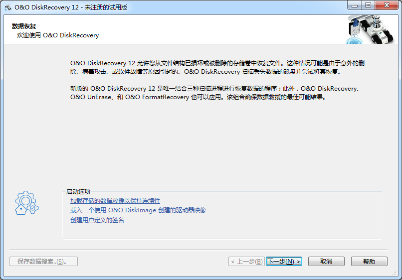 数据恢复软件 O&O DiskRecovery v12.0.65-WP迷死