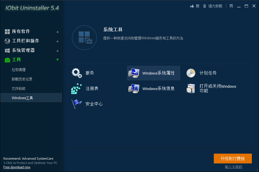 卸载利器 IObit Uninstaller Pro v8.1.0.12-WP迷死