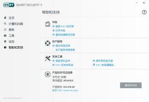 ESET SMART SECURITY 9 UI 03