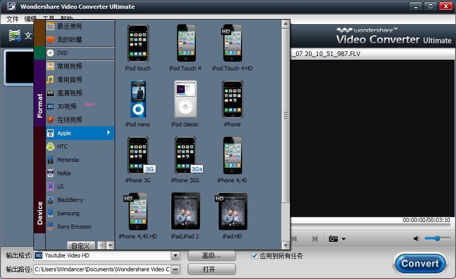Wondershare Video Converter Ultimate v10.3.2.182-WP迷死