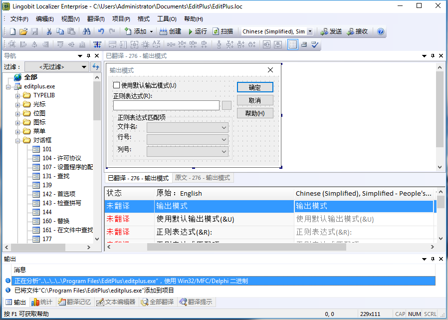 Lingobit Localizer Enterprise v9.0.8419.0-WP迷死