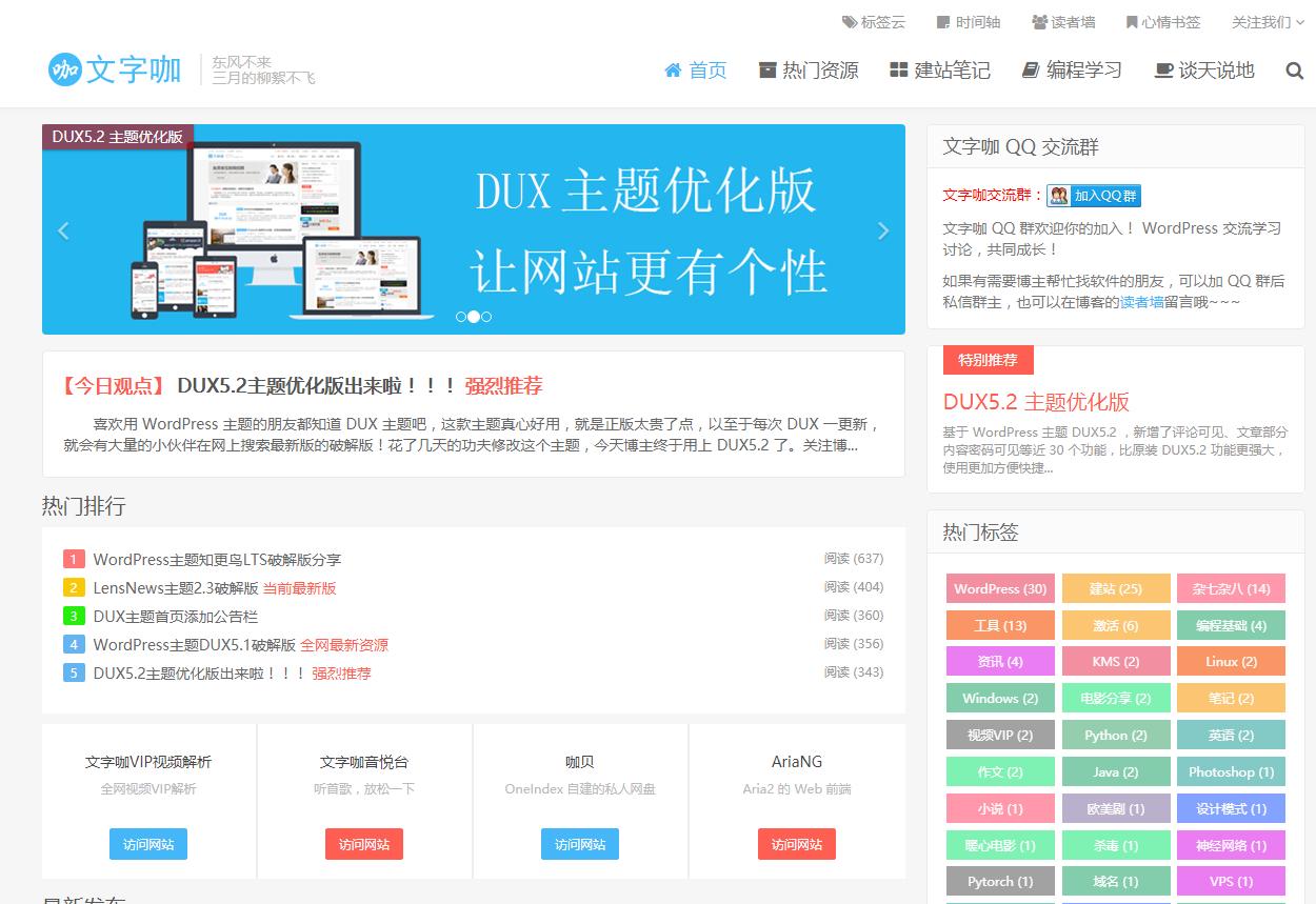 WordPress主题DUX5.2修改优化版