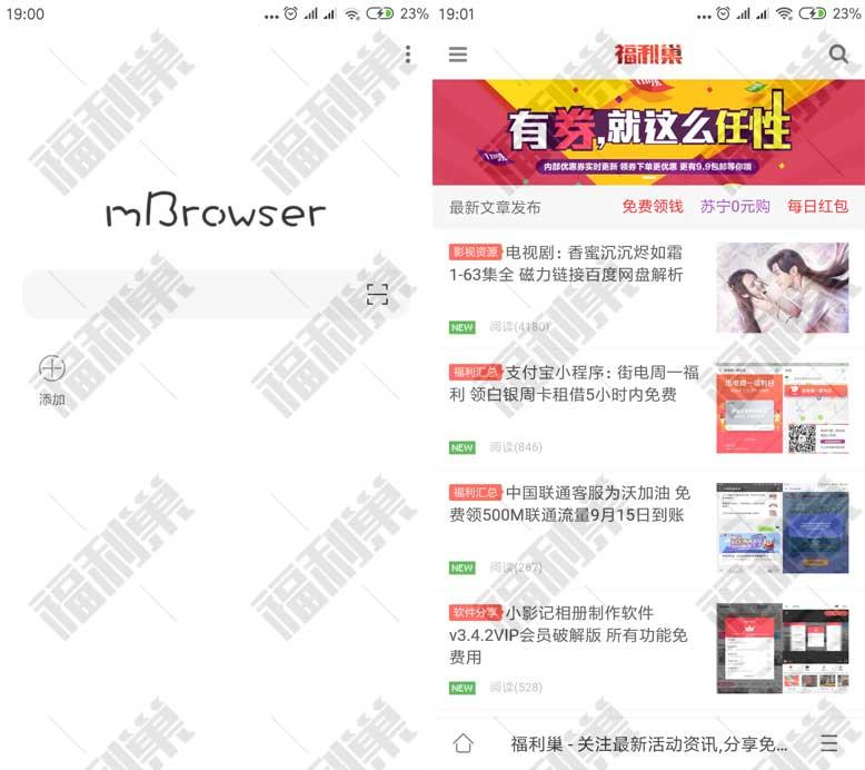 M浏览器:极简无广告无推送的浏览器 支持浏览器插件安装