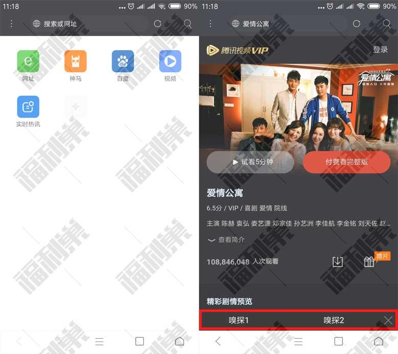 米侠浏览器v5.1.0 支持网站视频VIP视频解析的手机浏览器