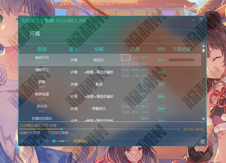 新增两款无损音乐下载软件:无损音乐下载器+MusicTools