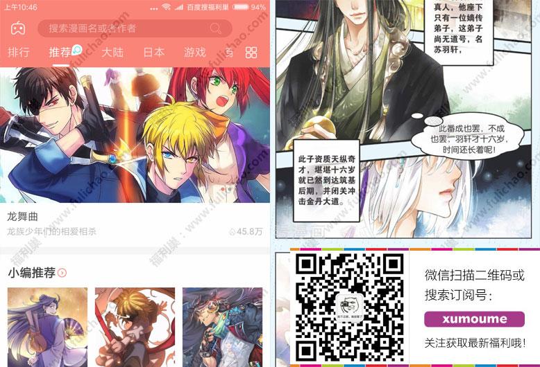 看漫画APP清爽版:很不错的手机免费在线看漫画软件推荐