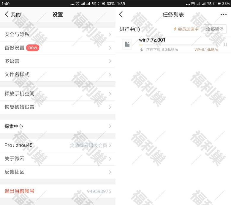 安卓软件:微云v6.2.15 VIP功能破解版 解锁VIP高速下载
