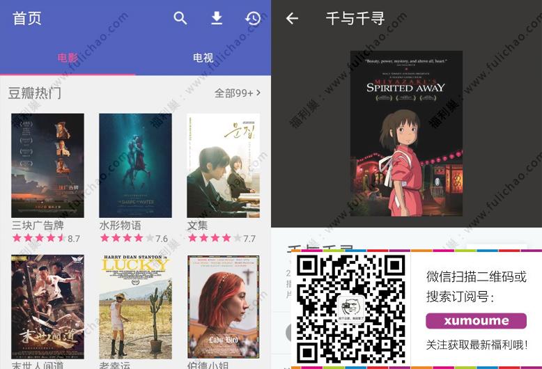 安卓影视软件:电影天堂v7.0.5去广告清爽版更新 需要的进