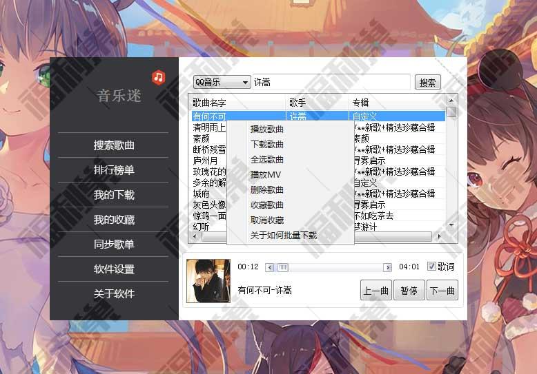 电脑听歌软件:音乐迷v1.0 支持各大平台无损音乐试听下载