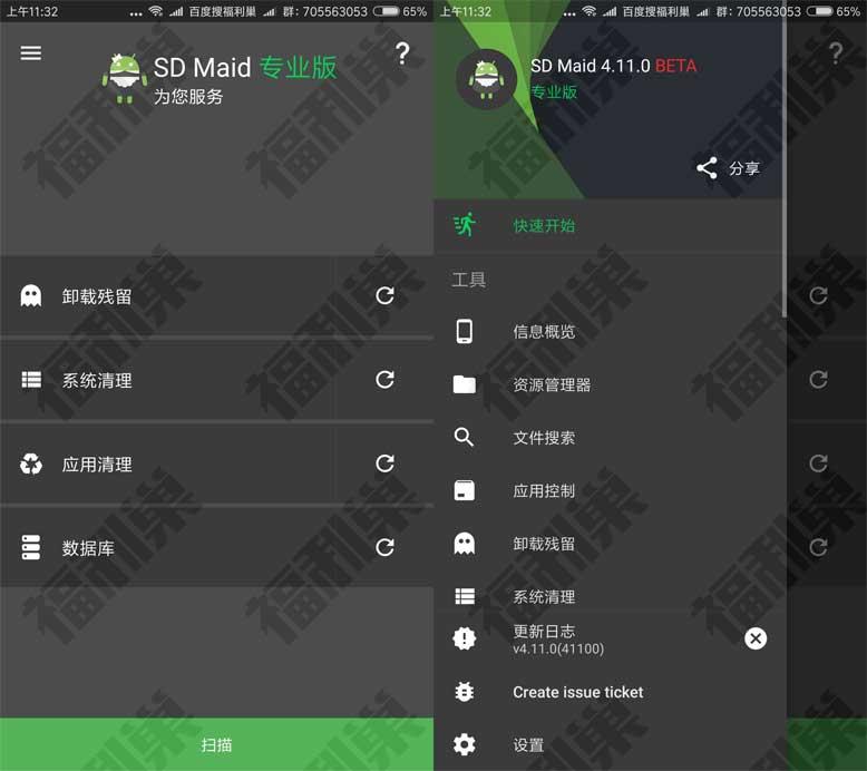 安卓手机清理神器:SD女佣 Pro v4.11.5 直装完美破解版