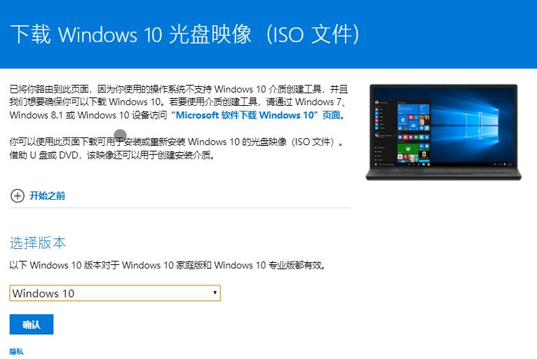 如何通过微软官网下载Windows 10最新版完整镜像文件