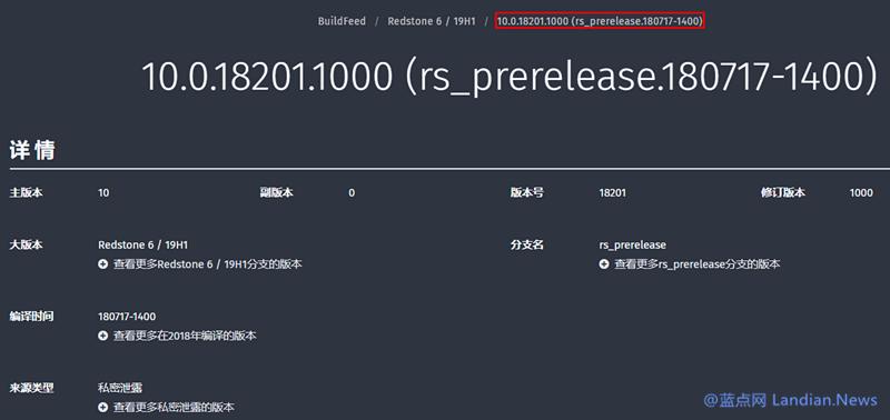微软内部已经编译Windows 10 19H1 Build 18201测试版