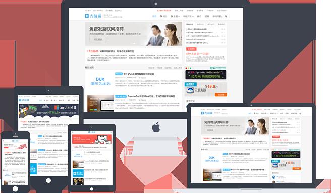 WordPress CMS主题DUX5.2-WP迷死