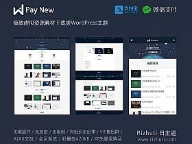 WordPress资源下载主题:日主题 v2.5.5-WP迷死