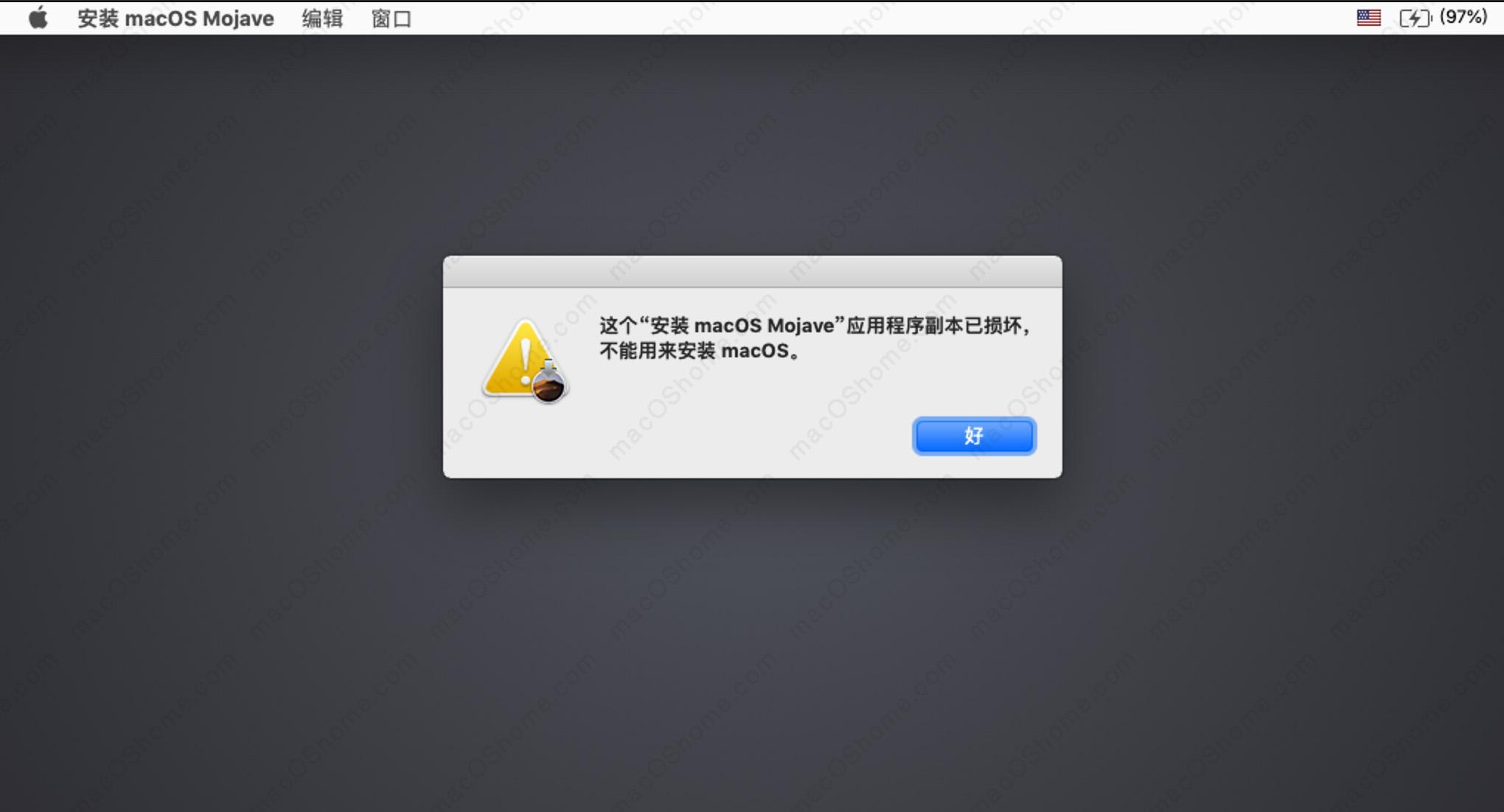 """这个""""安装 macOS Mojave"""" 应用程序副本已损坏,不能用来安装macOS-WP迷死"""