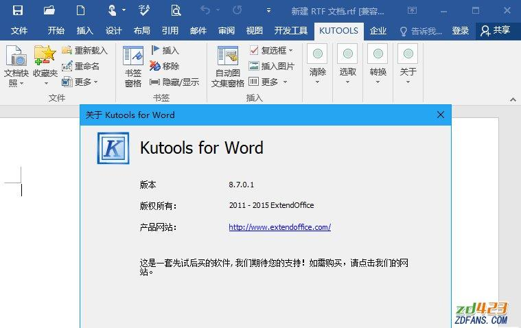 Kutools for Excel 18.00/Word 8.70 Crack(Office 办公软件插件)-WP迷死