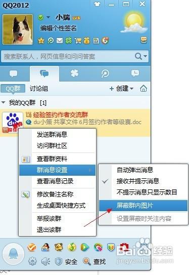 新版qq怎么屏蔽群消息-WP迷死