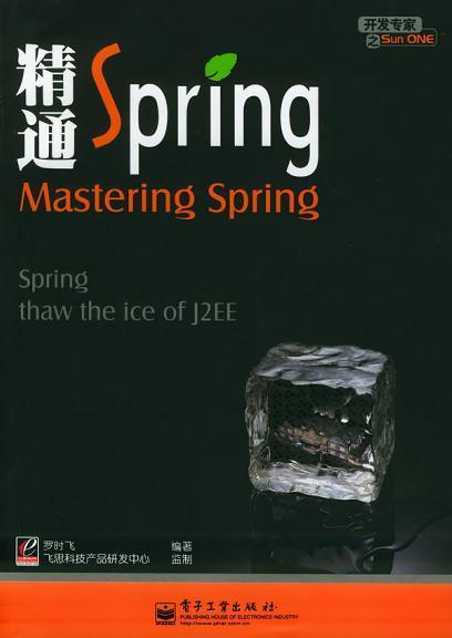 [精通Spring].罗时飞.扫描版.pdf网盘下载-WP迷死