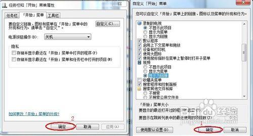 "Windows 7如何添加""视频""到开始菜单-WP迷死"