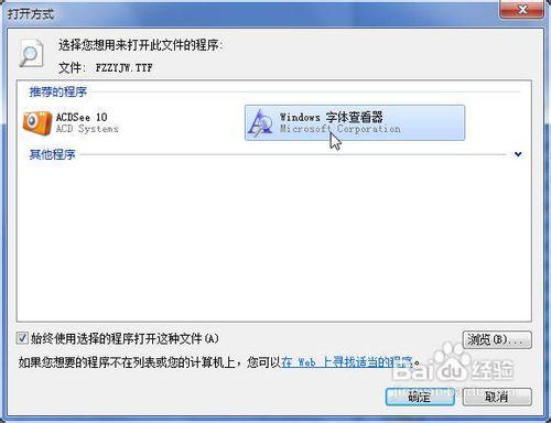 Windows7系统中安装字体的两种方法详解-WP迷死