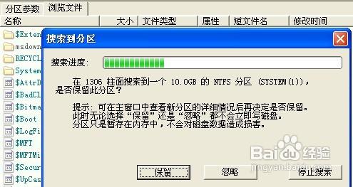 误删除分区后怎样数据恢复-WP迷死