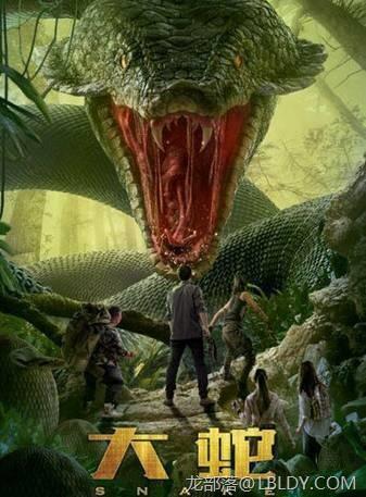 《大蛇》高清迅雷下载