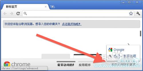教你四招轻松找回误关闭的Chrome标签页-WP迷死