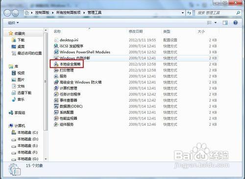 Windows 7如何限制运行特定的应用程序-WP迷死