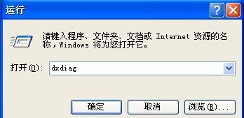 Windows XP怎样检测显卡的性能-WP迷死