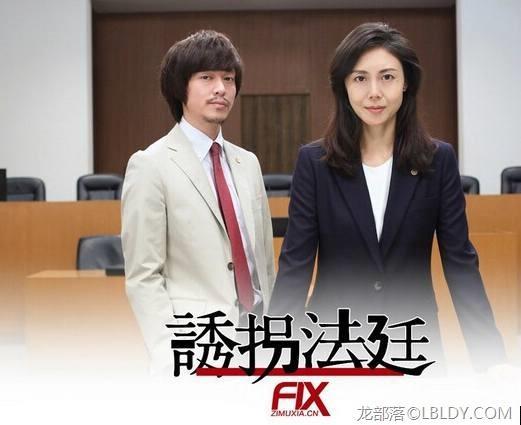 《诱拐法庭 ~七天~》高清迅雷下载