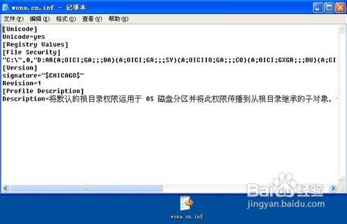 Windows XP如何恢复NTFS分区的默认权限-WP迷死