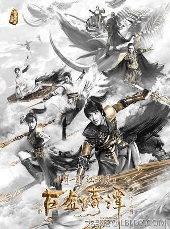 《古剑奇谭之流月昭明》高清迅雷下载