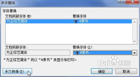 在Word2010文档中进行字体替换-WP迷死