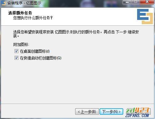 亿图图示9.0破解版_亿图图示9.0中文破解版下载(附破解补丁)-WP迷死