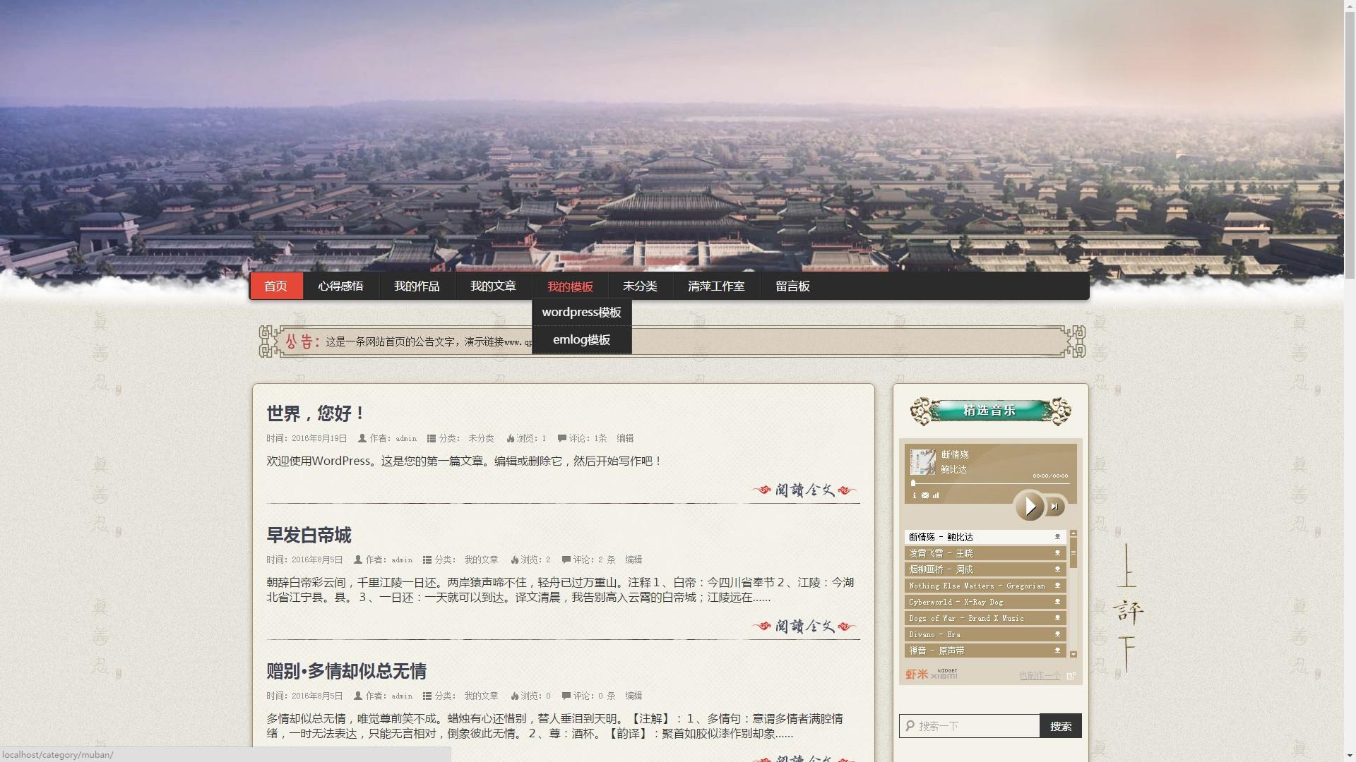 WordPress博客主题博闻广记免费版-WP迷死