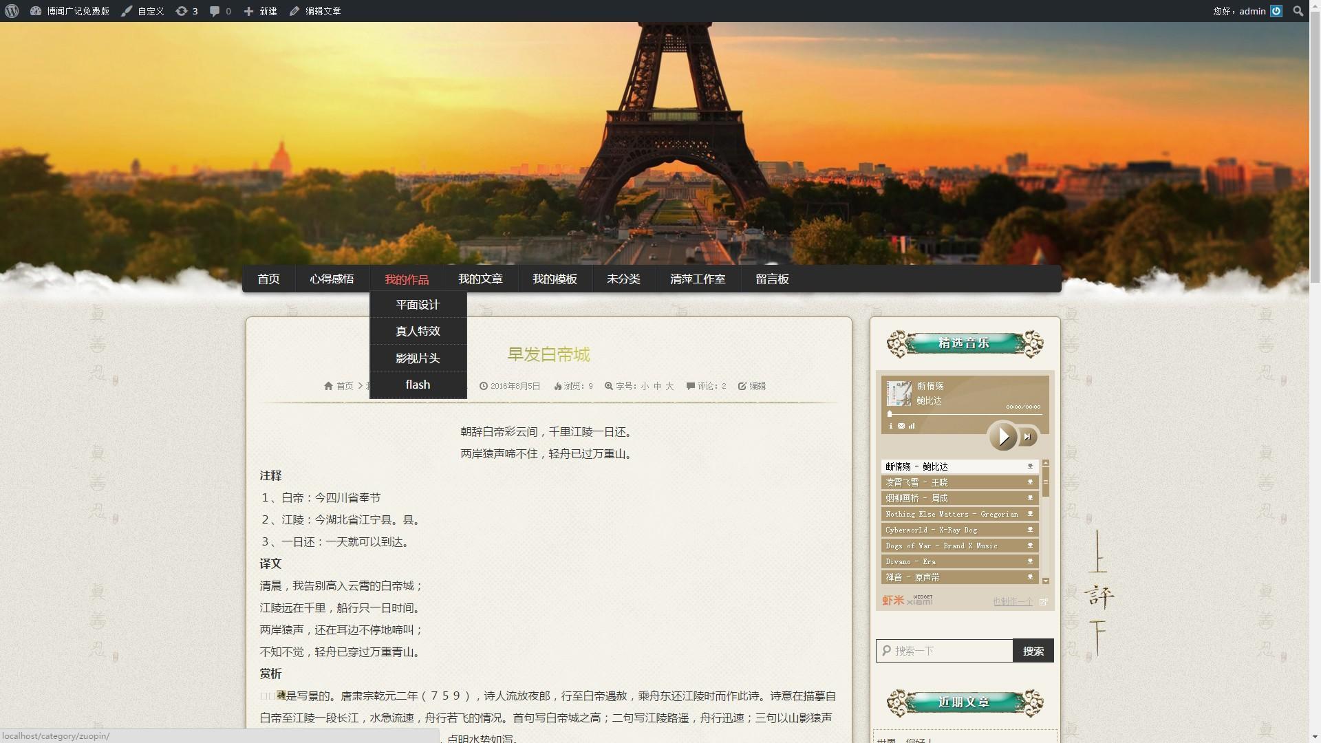 Wordpress博客主题博闻广记免费版