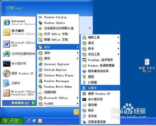 Windows XP如何获取未使用的IP地址-WP迷死