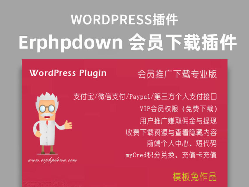 WordPress下载插件:Erphpdown 11.12-WP迷死