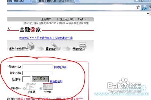 怎样才能在Chrome浏览器中使用网上银行-WP迷死