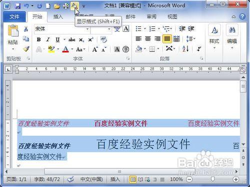 Word2010中怎样知道文字设置了哪些格式-WP迷死