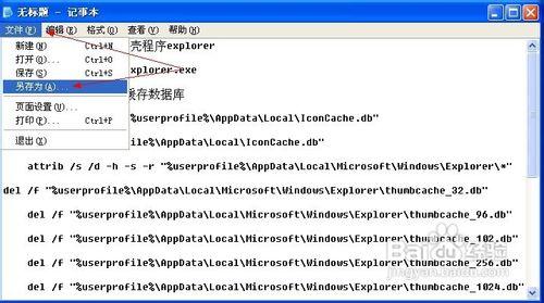 Windows 7怎样创建清理系统图标缓存的批处理-WP迷死