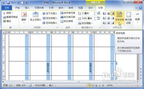 Word2010中设置表格中文字方向的方法-WP迷死