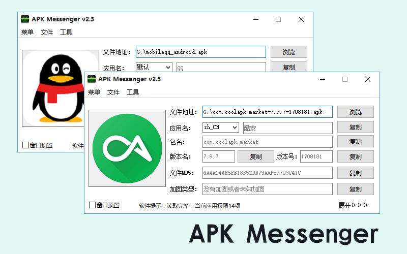 APK Messenger v3.0 APK信息提取工具-WP迷死