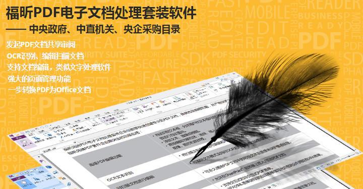 福昕高级PDF编辑器v9.2.0 企业版及破解补丁-WP迷死