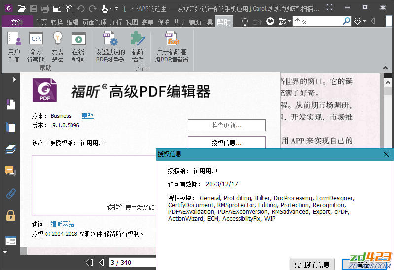 福昕高级PDF编辑器企业版v9.2.0 绿色便携版-WP迷死