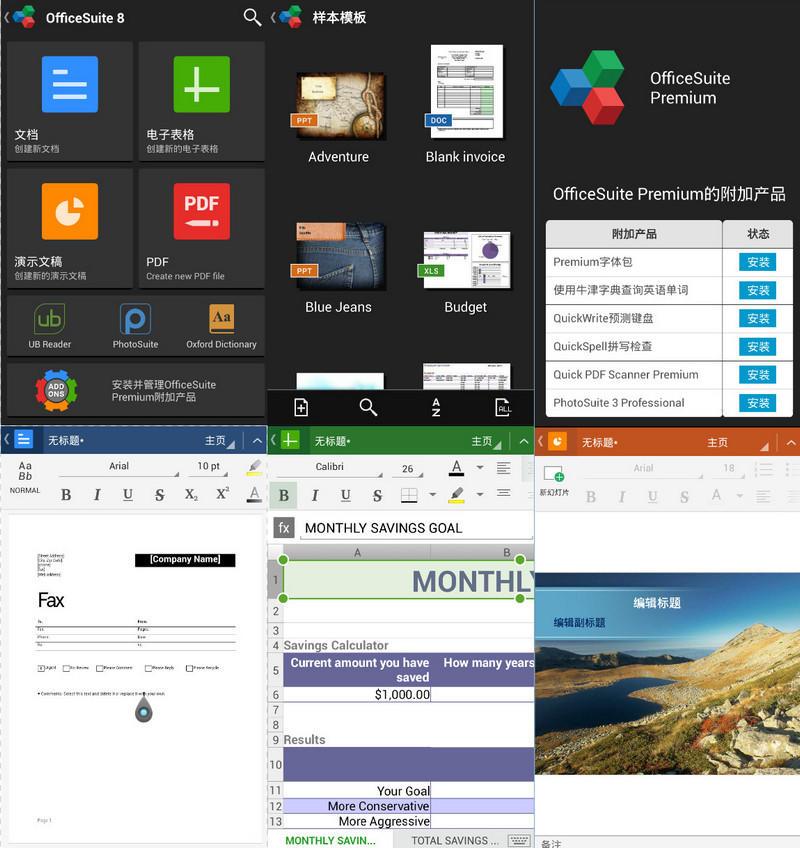 OfficeSuite v9.8.14515 破解付费功能优化版-WP迷死